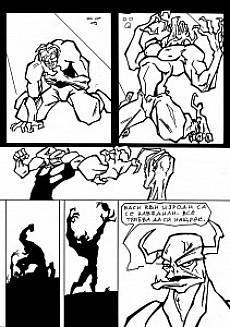 СТРАХ 2 част
