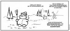 Приключенията на лоса Евстати и хипопотама Архимед - Епизод 25