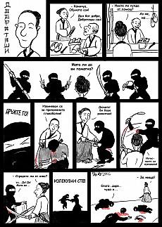 Добротоши - Услужливият самурай