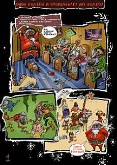 Дядо Коледа и провалената му Коледа
