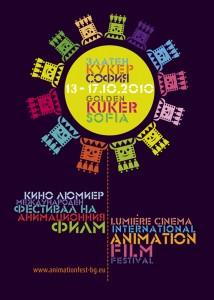 Златен Кукер, София 2010 - плакат