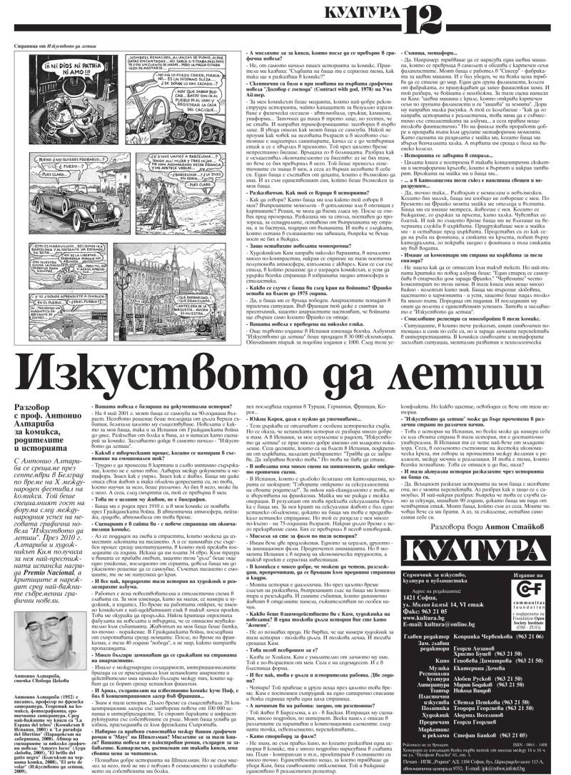 kultura_16-16-2012-(2)-7