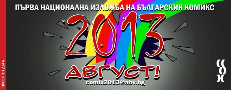 nacionalna-izlozba-bg-komiks--2013