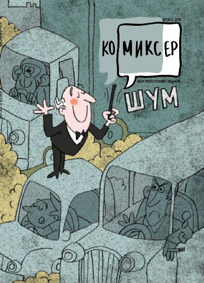 корицата на 4-ти брой, дело на Ива Груева