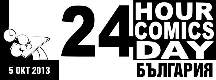 24 Hour ComicsDay BG 2013